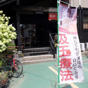 吸い玉屋加古川本店
