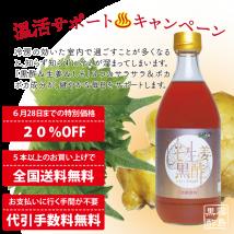 霧島黒酢しそ生姜黒酢20%OFFセール